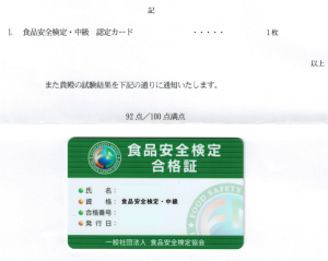 食品安全検定中級の合格証
