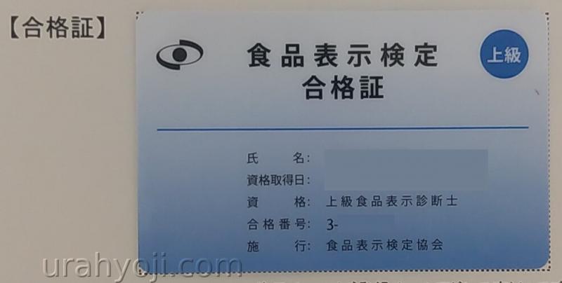食品表示検定上級の合格証