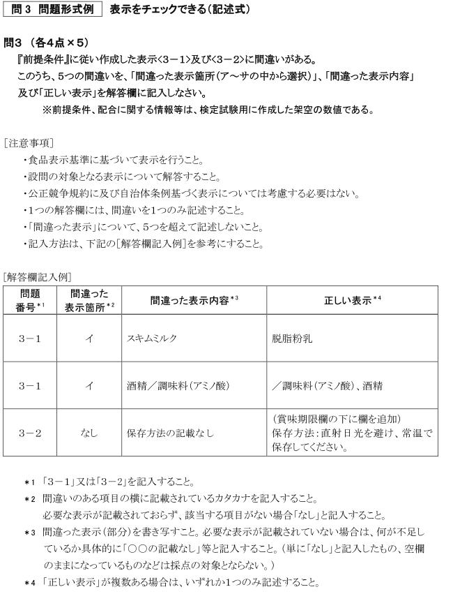 食品表示検定上級問3(表示チェック)の問題形式例1