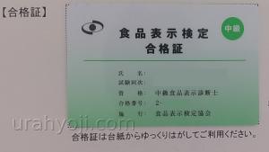 食品表示検定中級の合格証