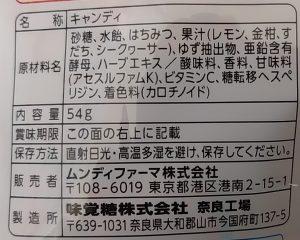 イソジンのど飴(はちみつ金柑)の食品表示
