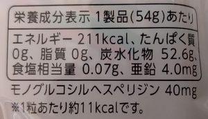 イソジンのど飴(はちみつ金柑)の栄養成分表示