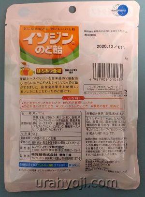 イソジンのど飴(はちみつ金柑)の裏表示・全体画像