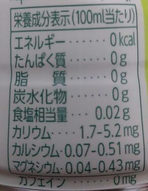 「十六茶」の栄養成分表示