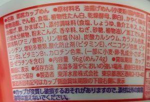 「赤いきつね(東)」の食品表示(別記様式/一括表示)