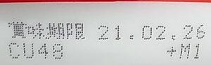「赤いきつね(東)」の賞味期限と製造所固有記号