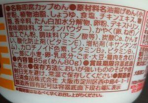 「チキンラーメン」の食品表示(別記様式/一括表示)