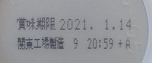 「チキンラーメン」の賞味期限と製造所固有記号