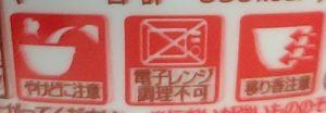「チキンラーメン」の使用上の注意