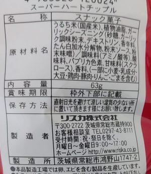 「ハートチップル」の食品表示(別記様式/一括表示)