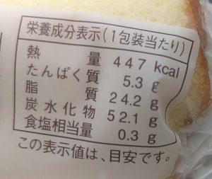 「まるごとバナナ」の栄養成分表示