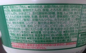 「緑のたぬき」の食品表示(別記様式/一括表示)