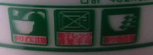「緑のたぬき」の使用上の注意「やけどに注意」