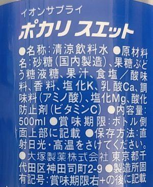 「ポカリスエット」の食品表示(別記様式/一括表示)