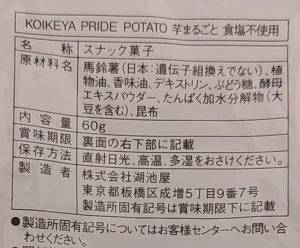 「プライドポテト 芋まるごと 食塩不使用」の食品表示(別記様式/一括表示)