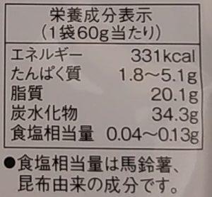 「プライドポテト 芋まるごと 食塩不使用」の栄養成分表示