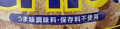 「サバチ」の不使用表示