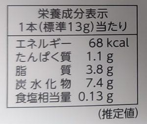 「サクッテ」の栄養成分表示