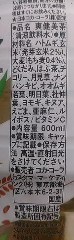 「爽健美茶」の食品表示(別記様式/一括表示)