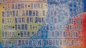 「うめソルティ」の食品表示(別記様式/一括表示)