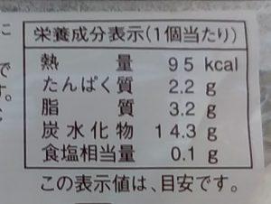 「薄皮チョコパン」の栄養成分表示