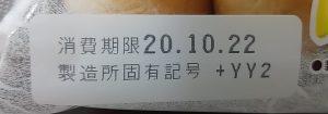 「薄皮チョコパン」の賞味期限と製造所固有記号