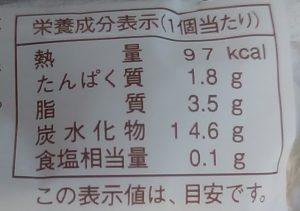 「薄皮クリームパン」の栄養成分表示