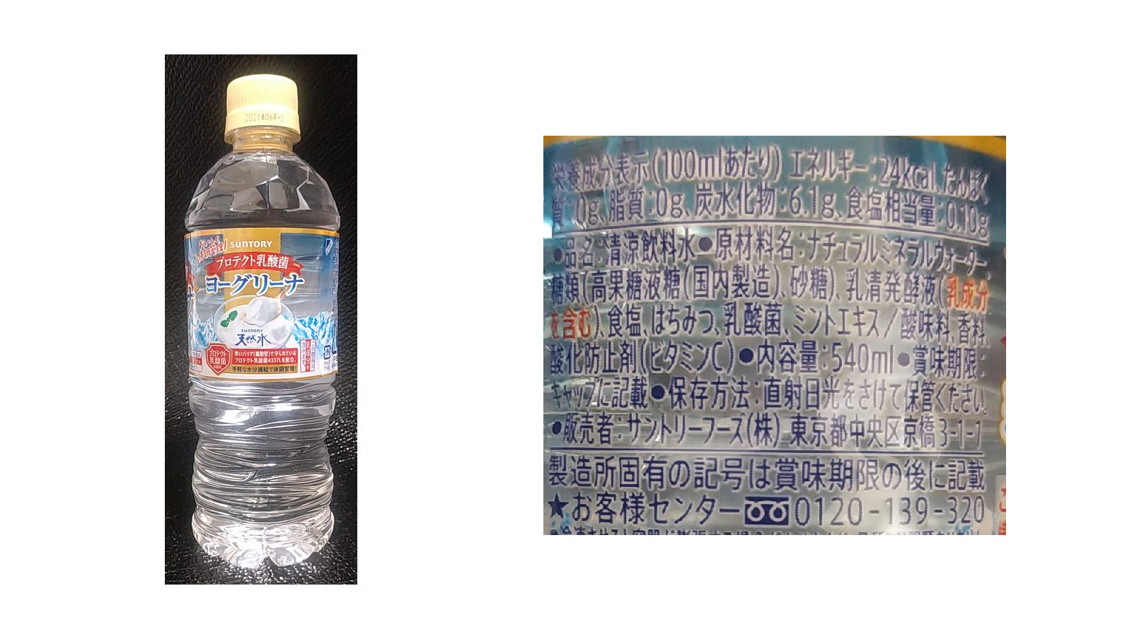 「ヨーグリーナ&サントリー天然水」のアイキャッチ