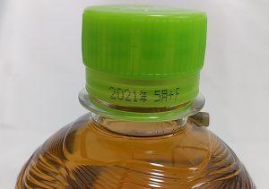 十六茶ラベルレスボトルの単品キャップ横画像