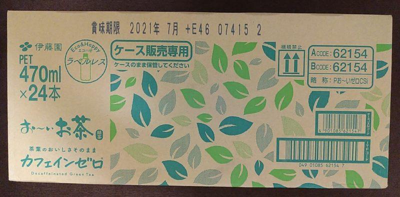 おーいお茶 カフェインゼロ・ラベルレスボトルの段ボール画像(長面①)