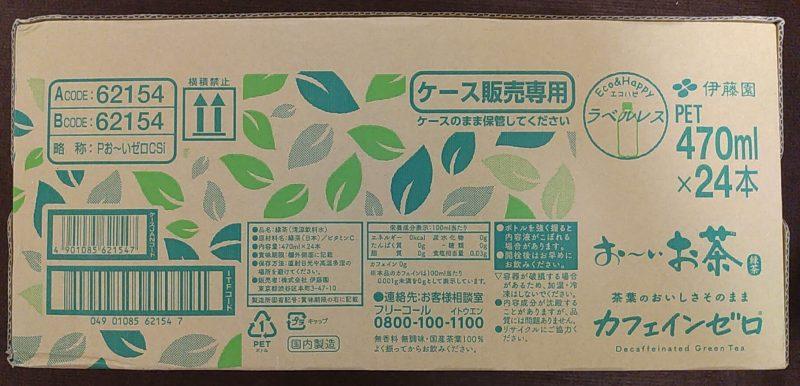 おーいお茶 カフェインゼロ・ラベルレスボトルの段ボール画像(長面②)