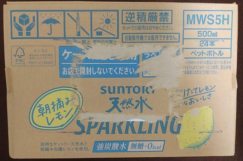 サントリー天然水スパークリングレモン・ラベルレスボトルの段ボール画像(上面)