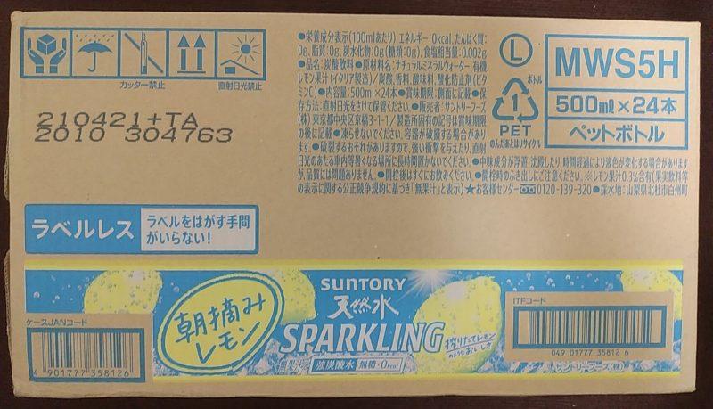 サントリー天然水スパークリングレモン・ラベルレスボトルの段ボール画像(長面①)