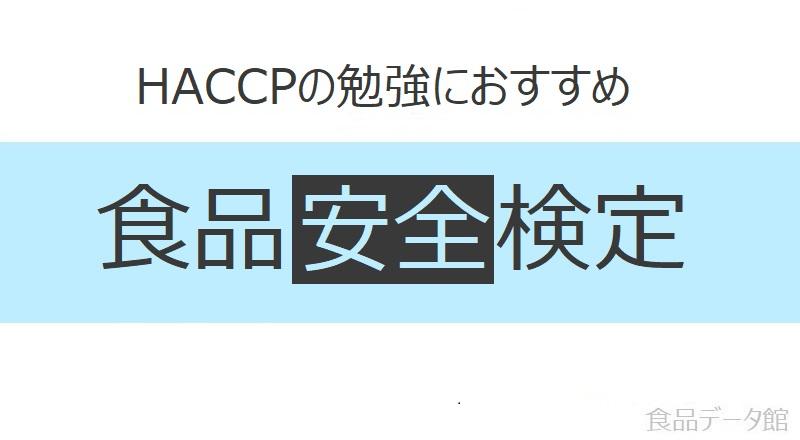 HACCPの勉強におすすめ食品安全検定のアイキャッチ