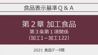 食品表示基準Q&A第2章 加工食品| 第3条第1項関係(加工1-加工122)のアイキャッチ