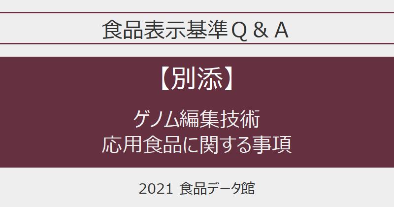 食品表示基準Q&A別添 ゲノム編集技術応用食品に関する事項のアイキャッチ