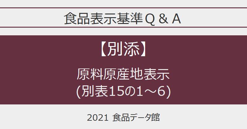食品表示基準Q&A別添 原料原産地表示(別表15の1~6)のアイキャッチ