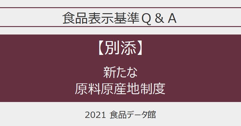 食品表示基準Q&A別添 新たな原料原産地制度のアイキャッチ