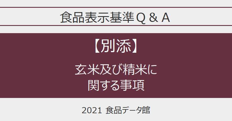 食品表示基準Q&A別添 玄米及び精米に関する事項のアイキャッチ