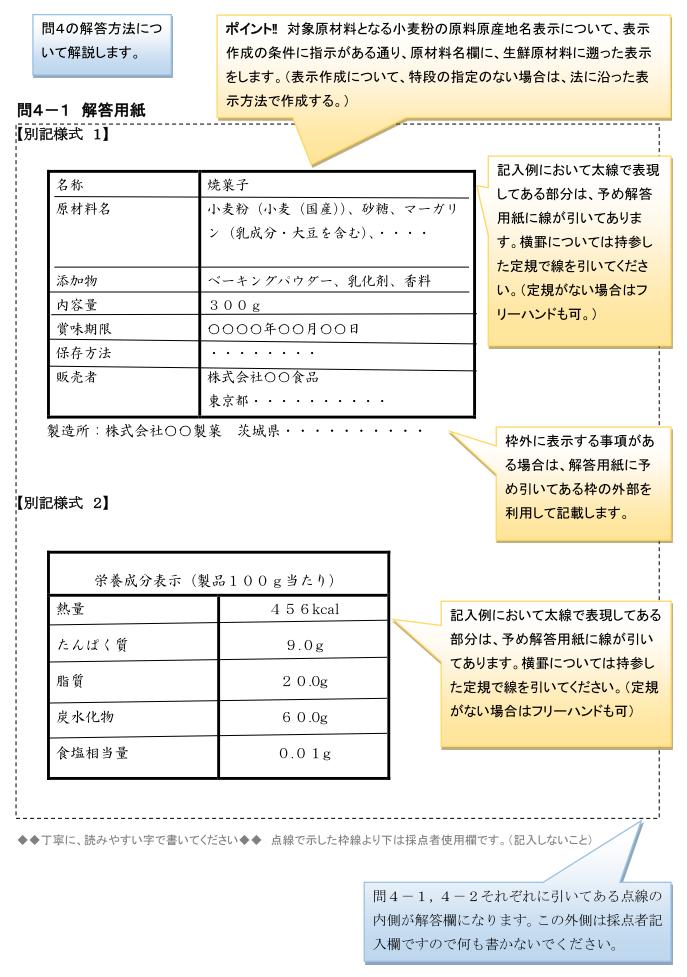 上級 問4 解答方法の解説とポイント