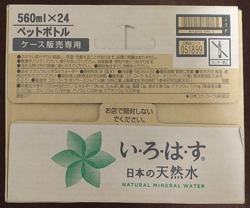 い・ろ・は・す天然水・ラベルレスボトルの段ボール画像(短面①)