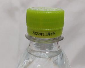い・ろ・は・す天然水・ラベルレスボトルの単品キャップ横画像