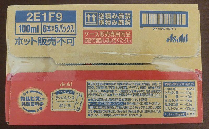 カルピス 守る働く乳酸菌 L-92・ラベルレスボトルの段ボール画像(短面①)
