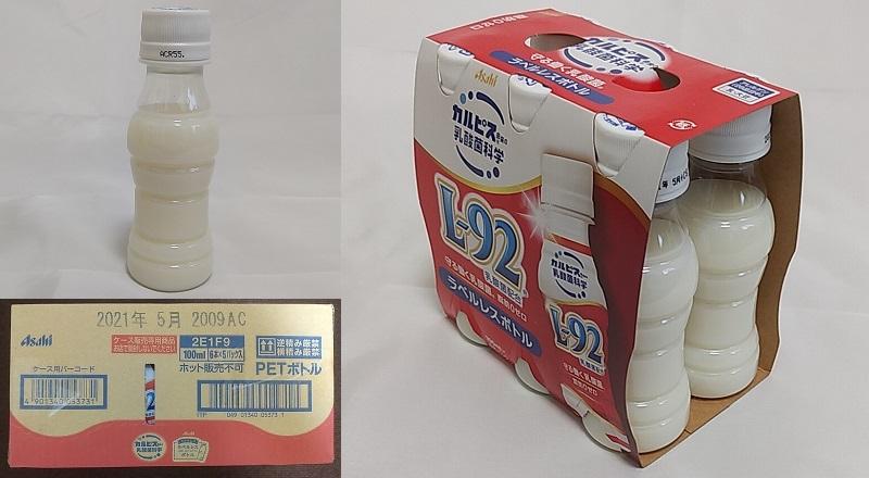 カルピス 守る働く乳酸菌 L-92・ラベルレスボトルのアイキャッチ