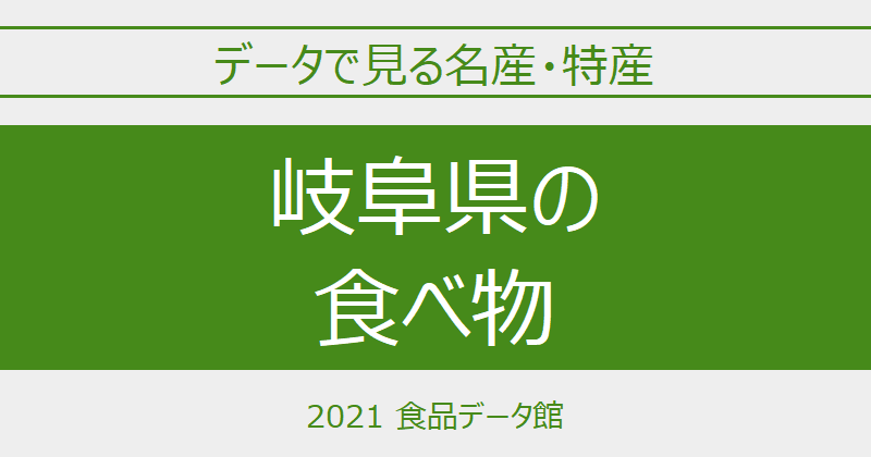 データで見る岐阜県の名産特産のアイキャッチ