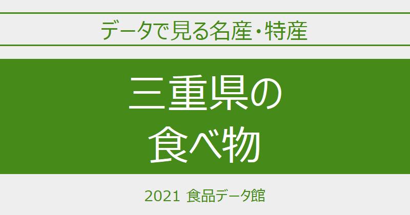 データで見る三重県の名産特産のアイキャッチ