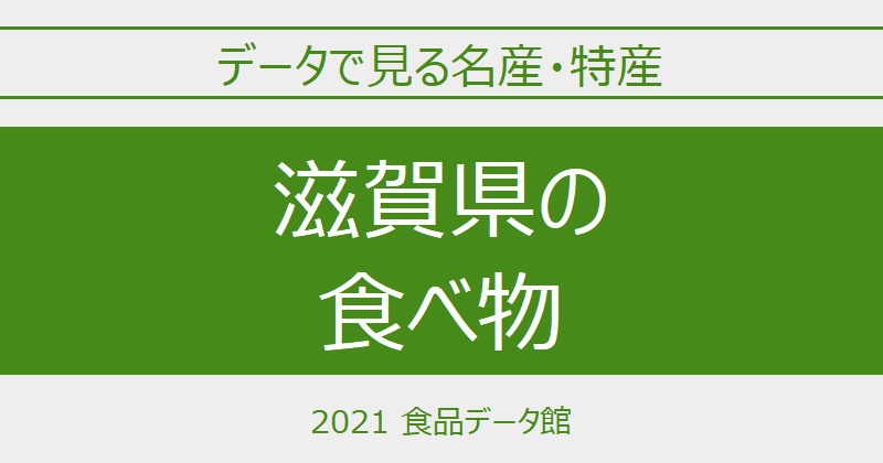 データで見る滋賀県の名産特産のアイキャッチ