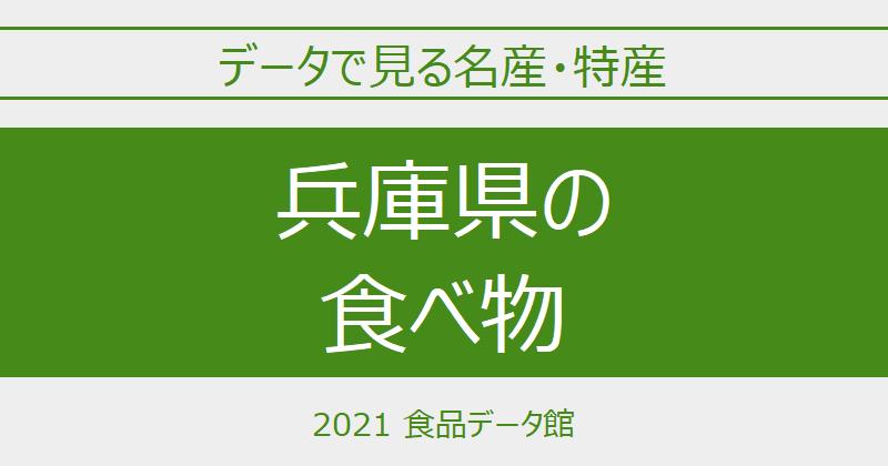データで見る兵庫県の名産特産のアイキャッチ