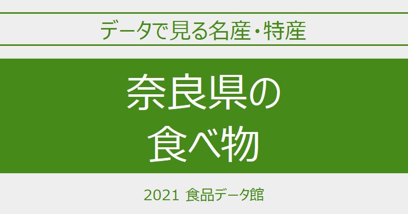 データで見る奈良県の名産特産のアイキャッチ