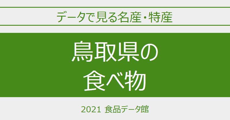 データで見る鳥取県の名産特産のアイキャッチ